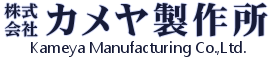 株式会社 カメヤ製作所